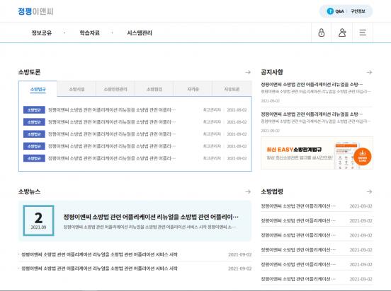 정평이앤씨 커뮤니티 플랫폼 S007