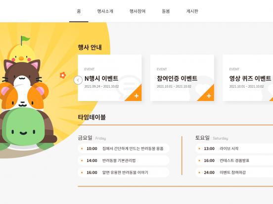 충북대학교반려동물한마당 S007